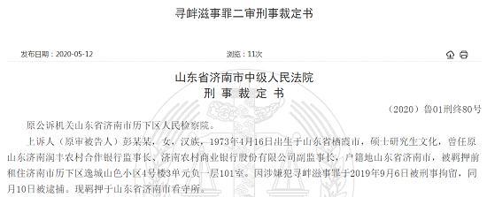 """""""济南农商行举报事件""""二审维持原判,网络炒作方案细节公布"""