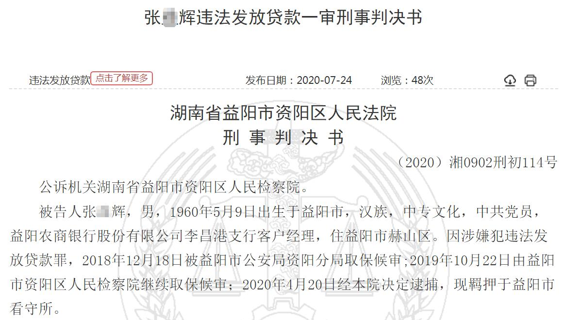 益阳农商银行员工违法放贷获刑3年 造成305万贷款逾期未还