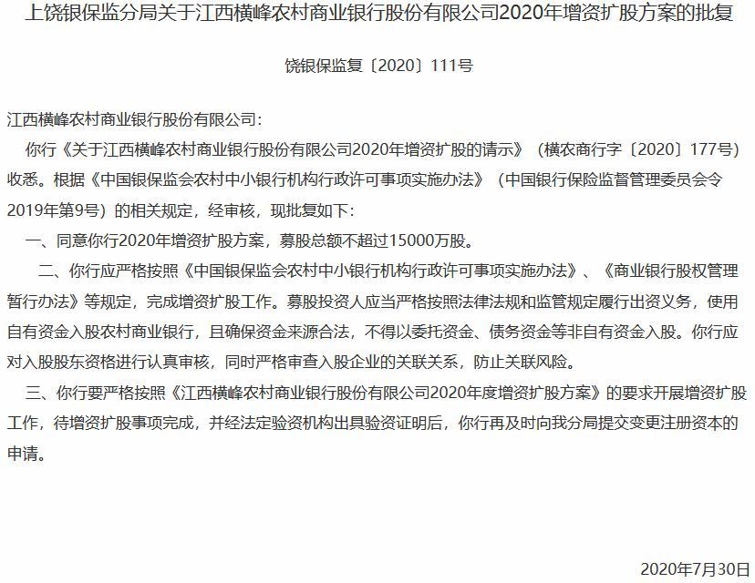 横峰农商银行拟定向募股1.5亿股方案已获上饶银保监分局同意