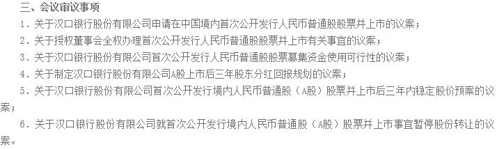 汉口银行上市辅导十年后再启动IPO:资本充足率降至12.92%,不良率回升破2