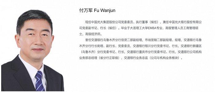 光大集团傅:中国资产打点行业迎来新机遇。金融资产配置的转折点已经到来