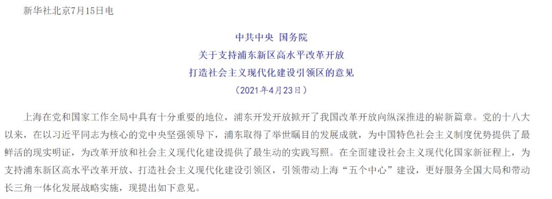 详细解读!重磅文件支持浦东新区发展,多次提及科创板,还有这些要点事关金融、资本市场